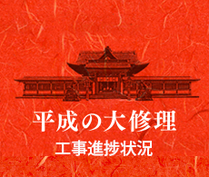 banner_side_heisei2