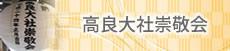 banner_suukeikai01