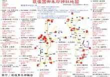 筑後地区御朱印神社地図