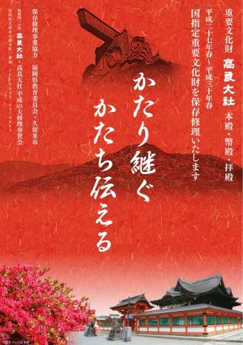 kourataisya_poster0731最終